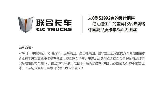 品牌戰略&企業文化案例聯合卡車聯合卡車品牌戰略規劃
