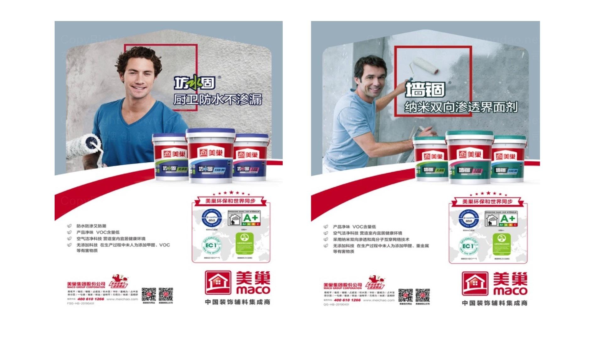 品牌战略&企业文化美巢品牌战略与包装体系设计应用场景_6