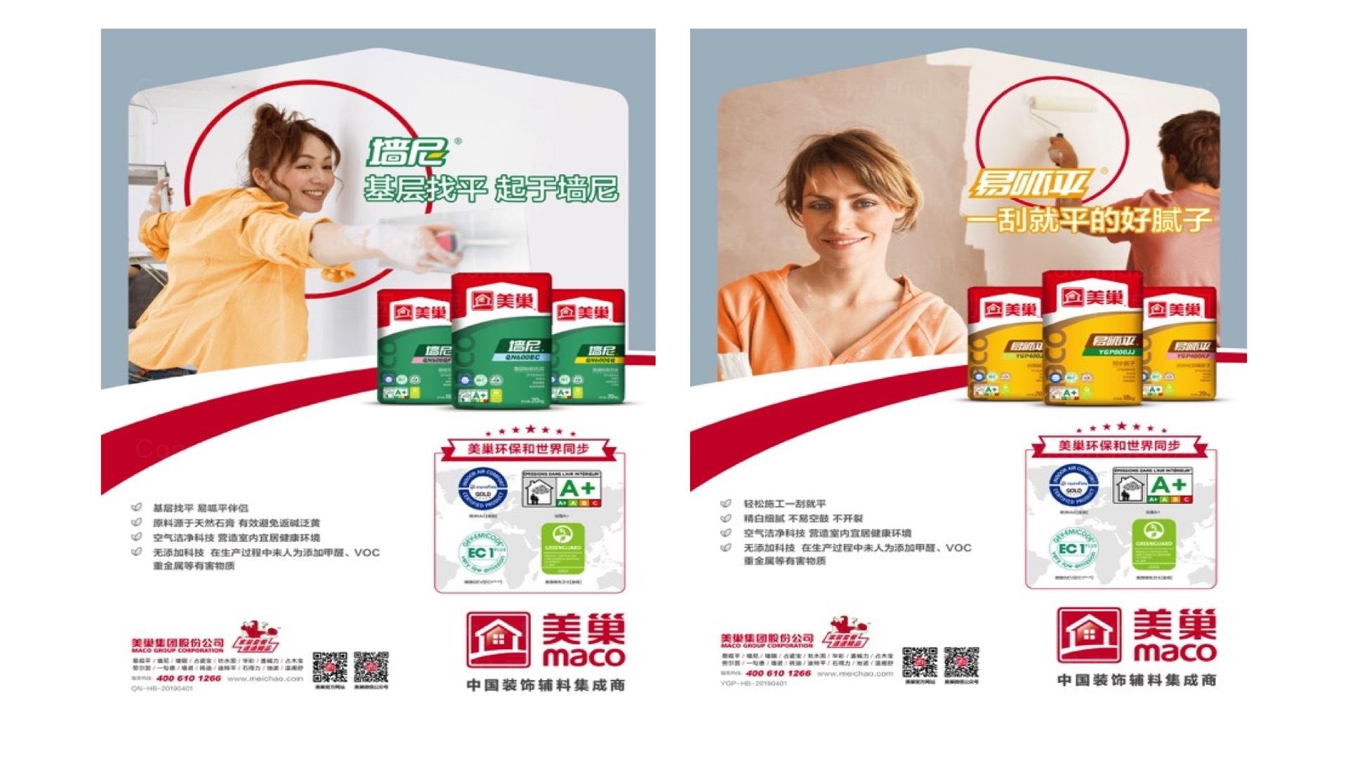 品牌战略&企业文化美巢品牌战略与包装体系设计应用场景_7