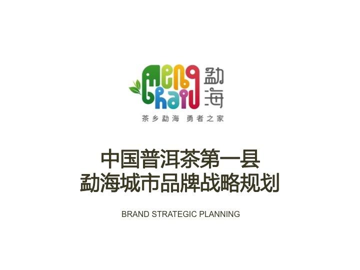 勐海城市品牌战略设计