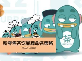 品牌战略&企业文化茶饮品牌命名十二茶涧品牌战略&企业文化方案