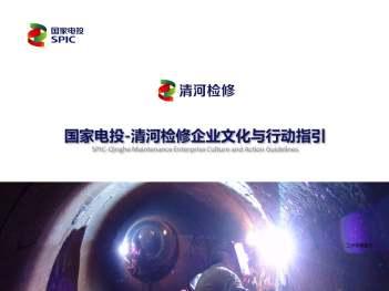 品牌战略&企业文化企业文化与行动指引国家电投品牌战略&企业文化方案