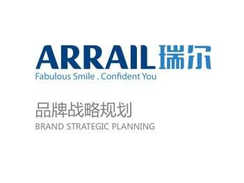 品牌战略&企业文化品牌战略规划瑞尔ARRAIL品牌战略&企业文化方案