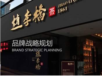 品牌战略&企业文化赵李桥品牌战略规划应用场景_2