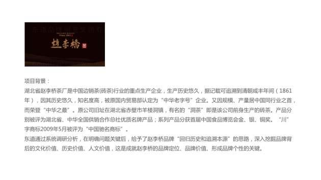品牌戰略&企業文化案例趙李橋品牌戰略規劃