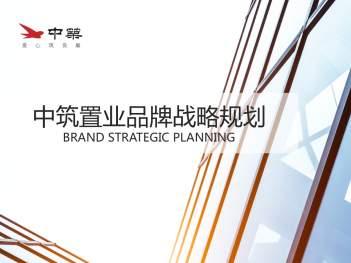 品牌战略&企业文化品牌管理规划中筑置业品牌战略&企业文化方案