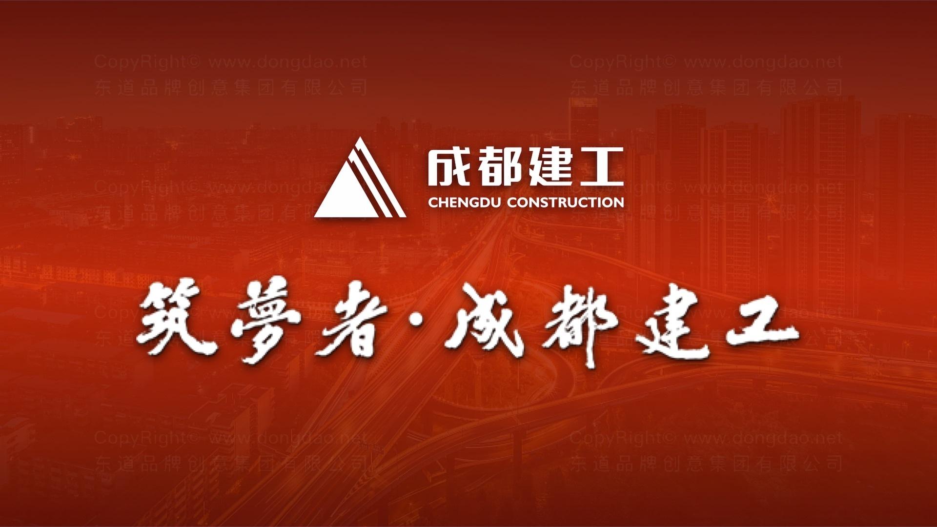 品牌战略&企业文化成都建工企业文化体系方案应用场景_11