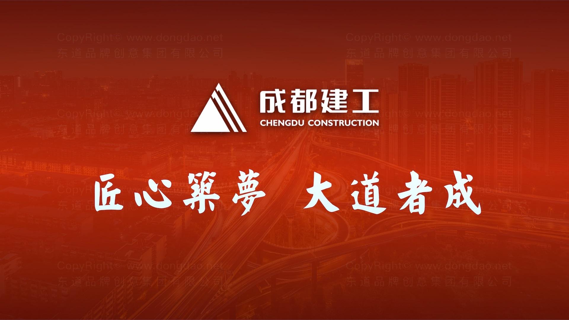 品牌战略&企业文化成都建工企业文化体系方案应用场景_1