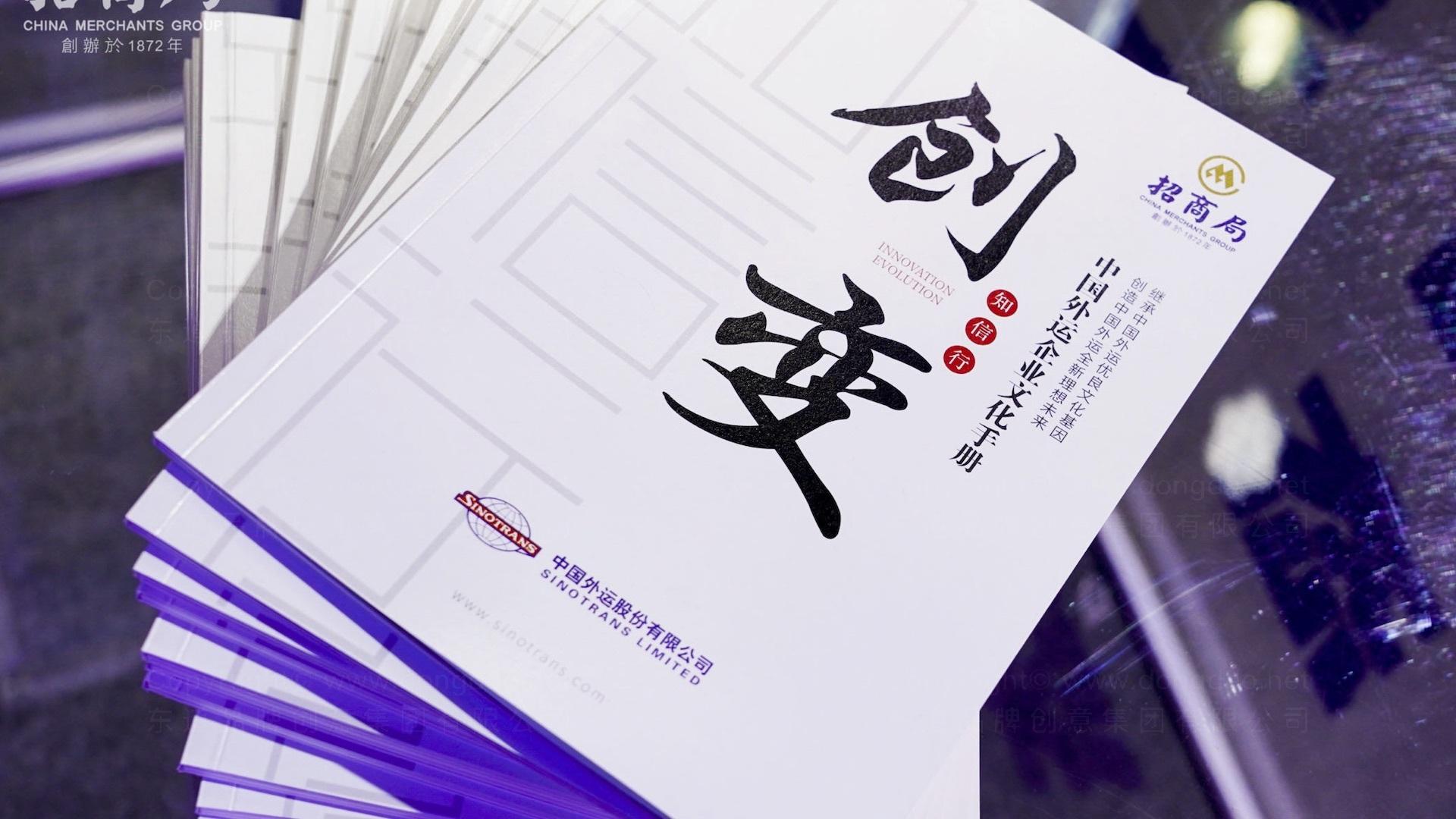 品牌战略&企业文化中国外运企业文化落地项目企业文化手册应用场景_13