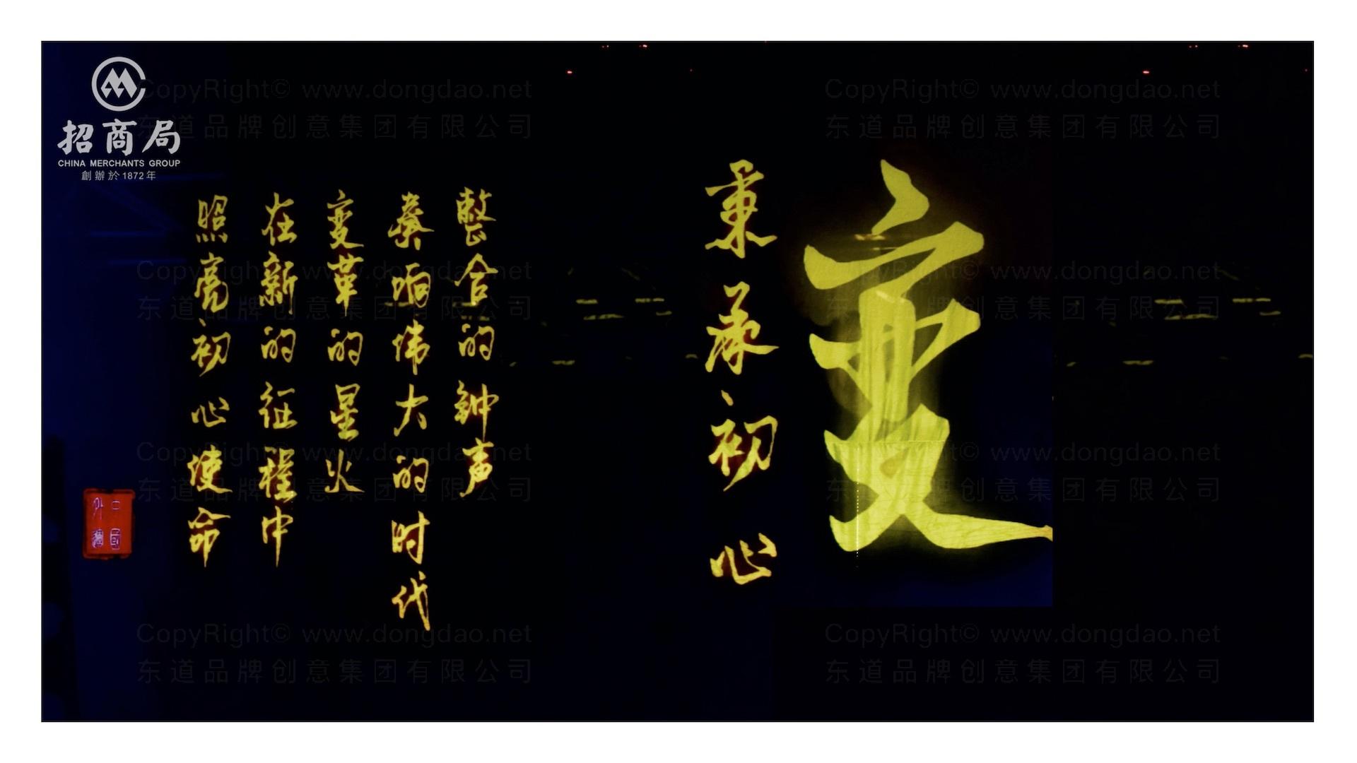 品牌战略&企业文化中国外运企业文化落地项目企业文化手册应用场景_25