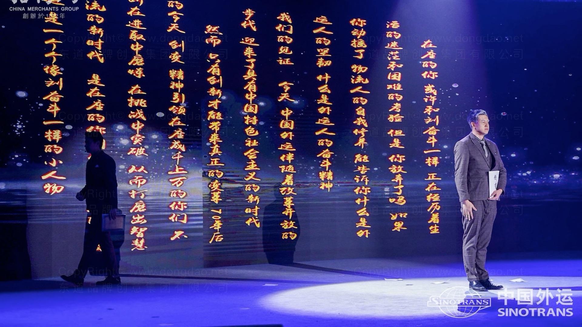 品牌战略&企业文化中国外运企业文化落地项目企业文化手册应用场景_26