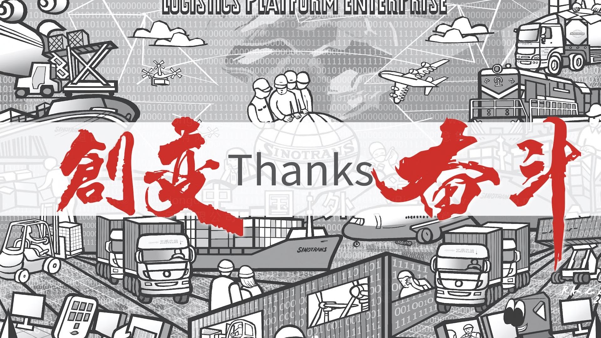 品牌战略&企业文化中国外运企业文化落地项目企业文化手册应用场景_29