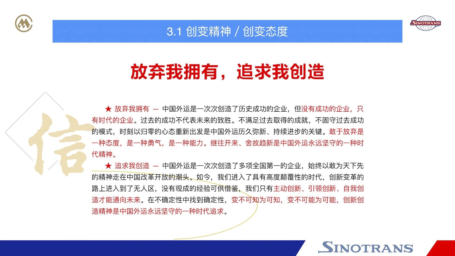 品牌战略&企业文化中国外运企业文化落地项目企业文化手册应用场景_5