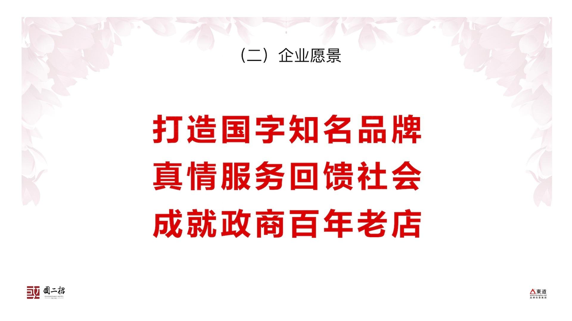 品牌战略&企业文化国二招企业文化体系方案应用场景_4