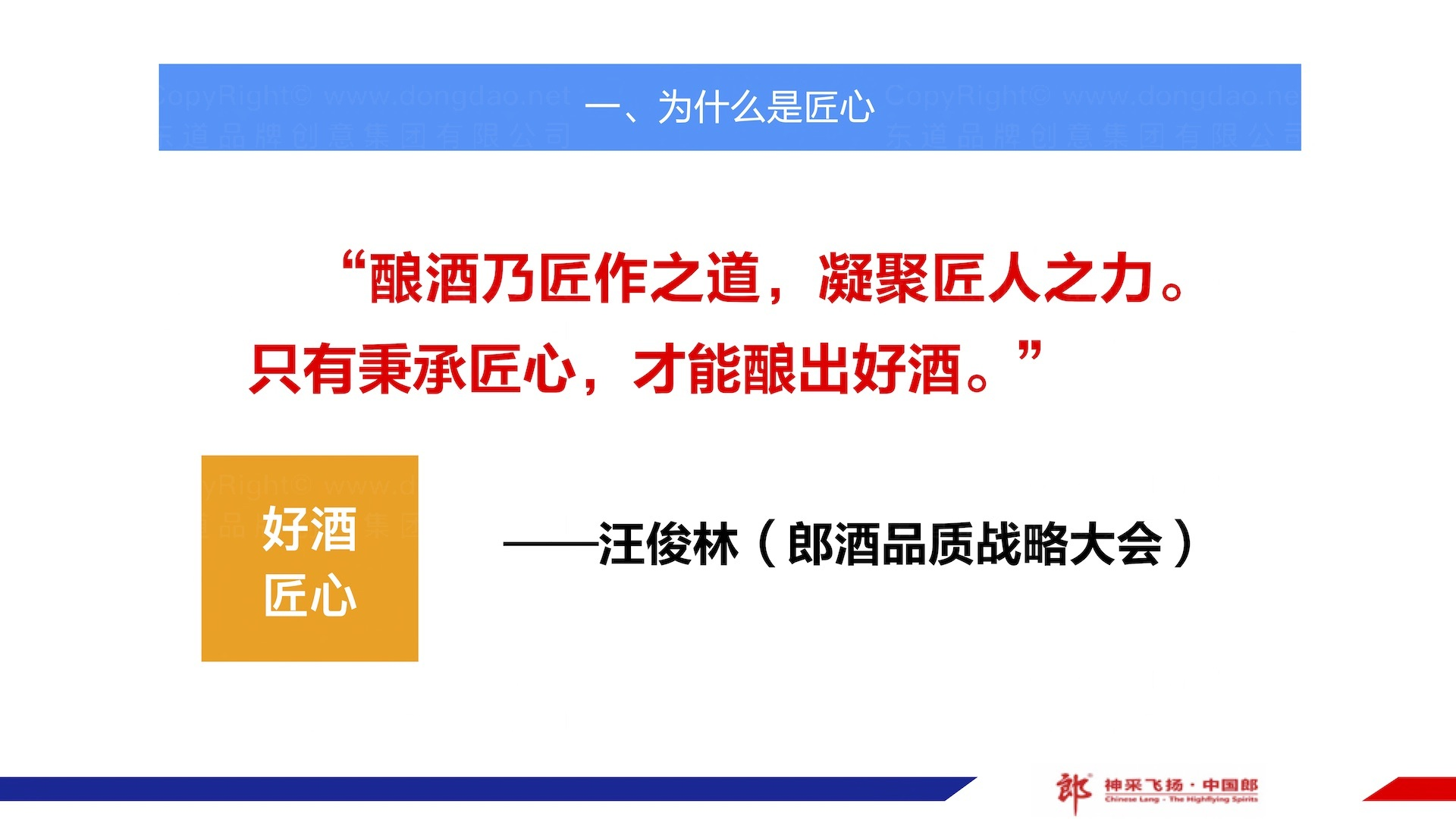 品牌战略&企业文化郎酒企业文化体系方案应用场景_7