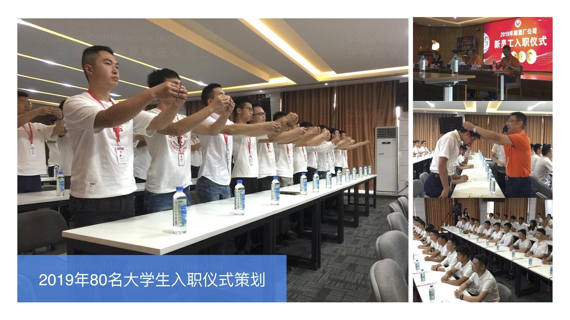 品牌战略&企业文化郎酒企业文化体系方案应用场景_45