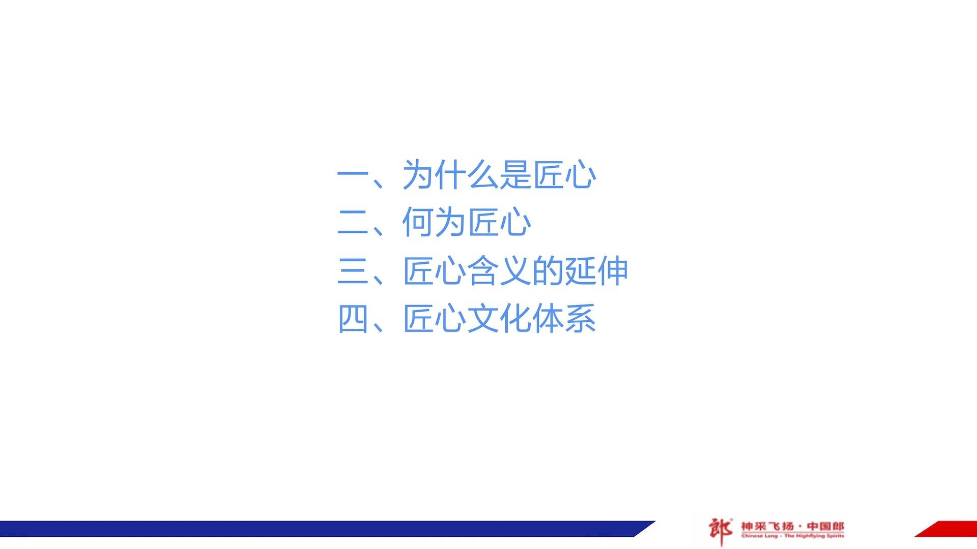 品牌战略&企业文化郎酒企业文化体系方案应用场景_5