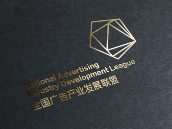品牌设计LOGO&VI设计全国广告产业发展联盟品牌设计方案