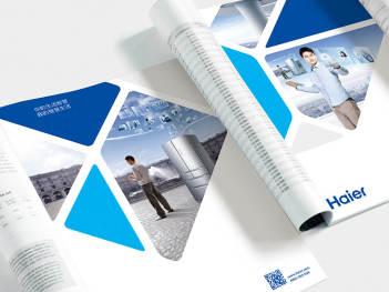 海尔品牌vi设计