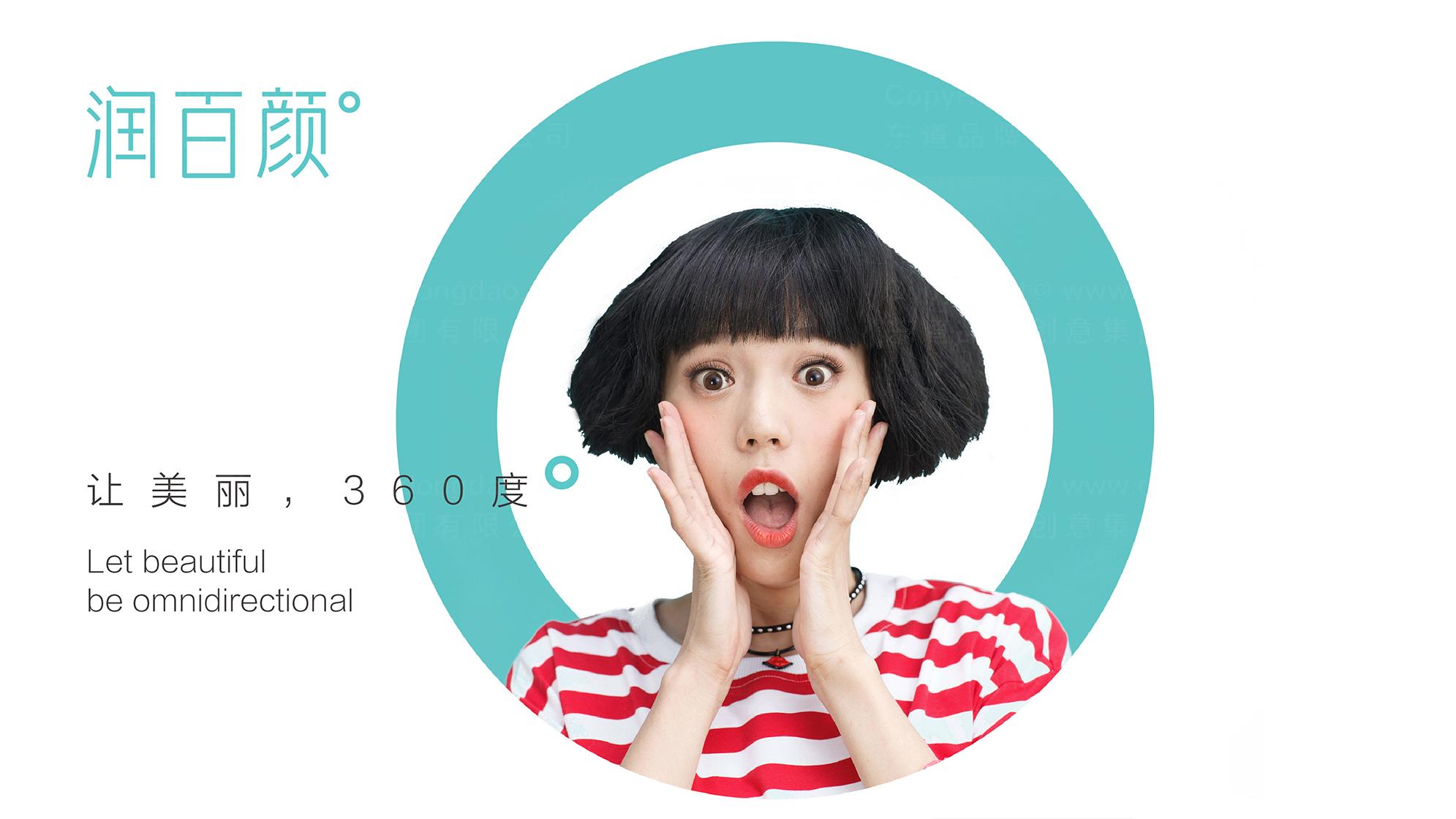 品牌设计润百颜LOGO&VI设计应用场景_8