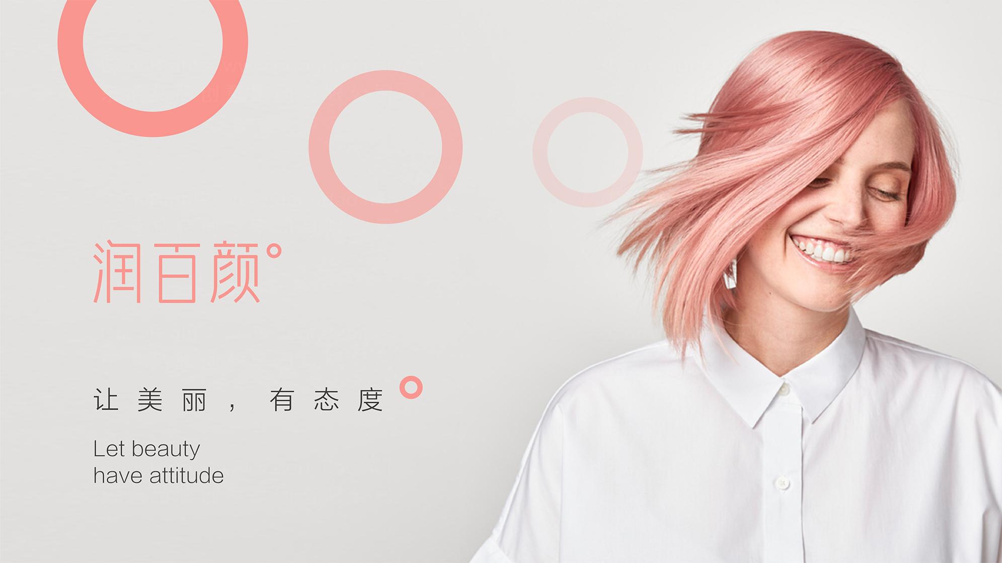 品牌设计润百颜LOGO&VI设计应用场景_9