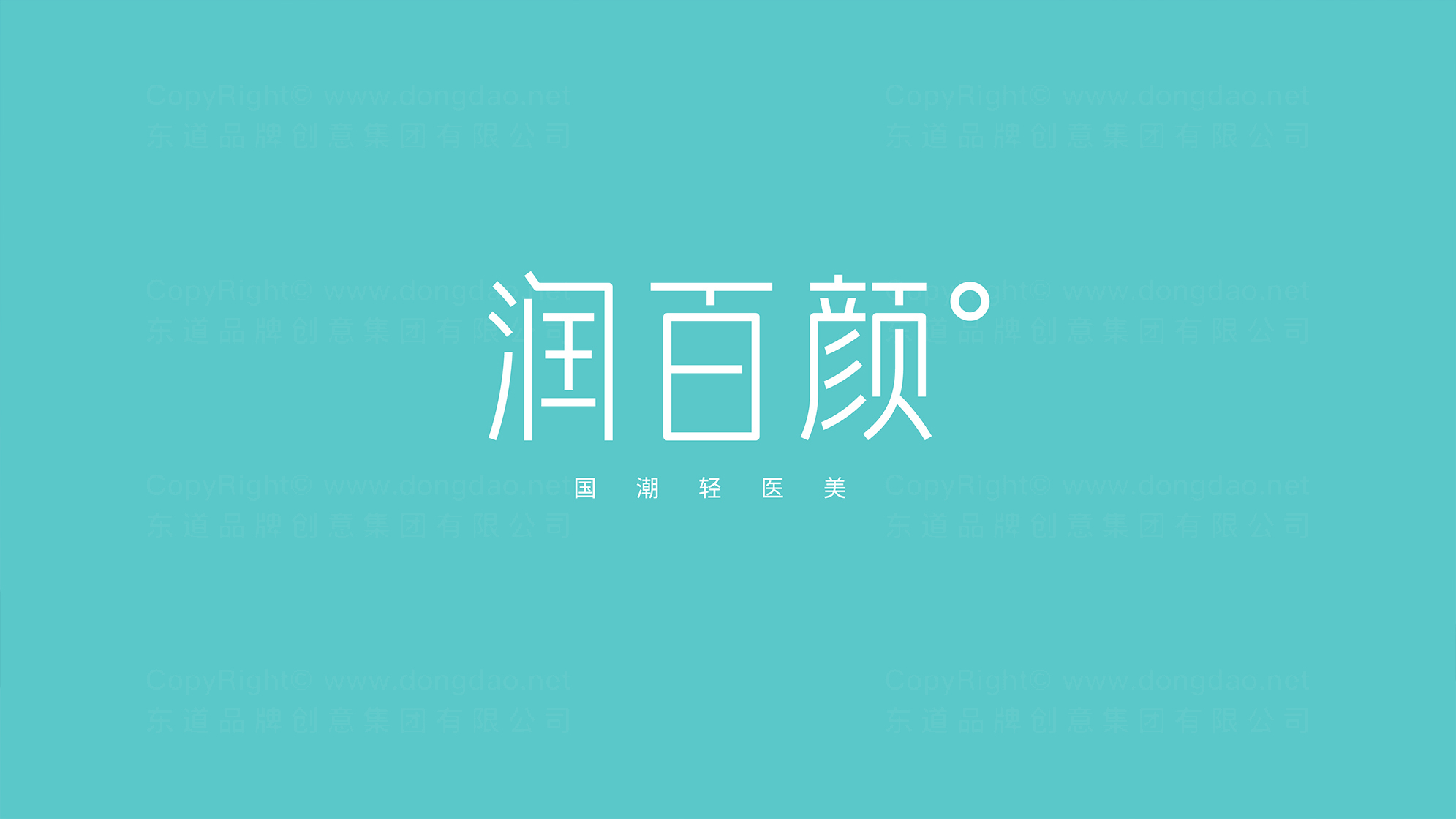 品牌设计润百颜LOGO&VI设计应用场景_2