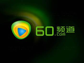 品牌设计LOGO设计60频道品牌设计方案
