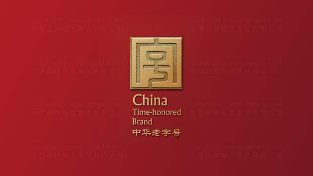 中華老字號品牌logo設計