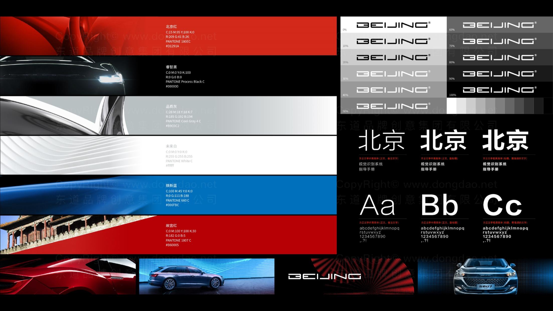 北京汽车LOGO设计、VI设计
