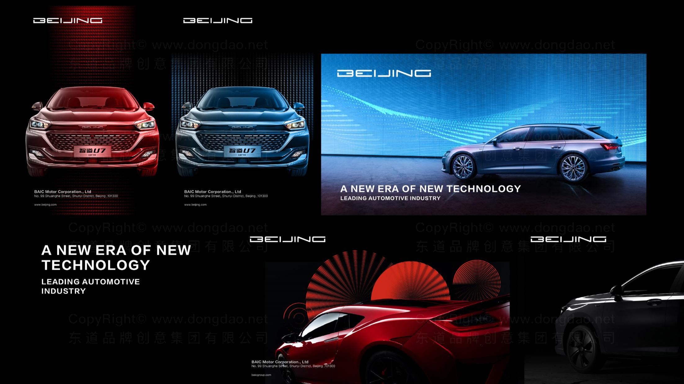 北京汽车LOGO设计、VI设计应用场景