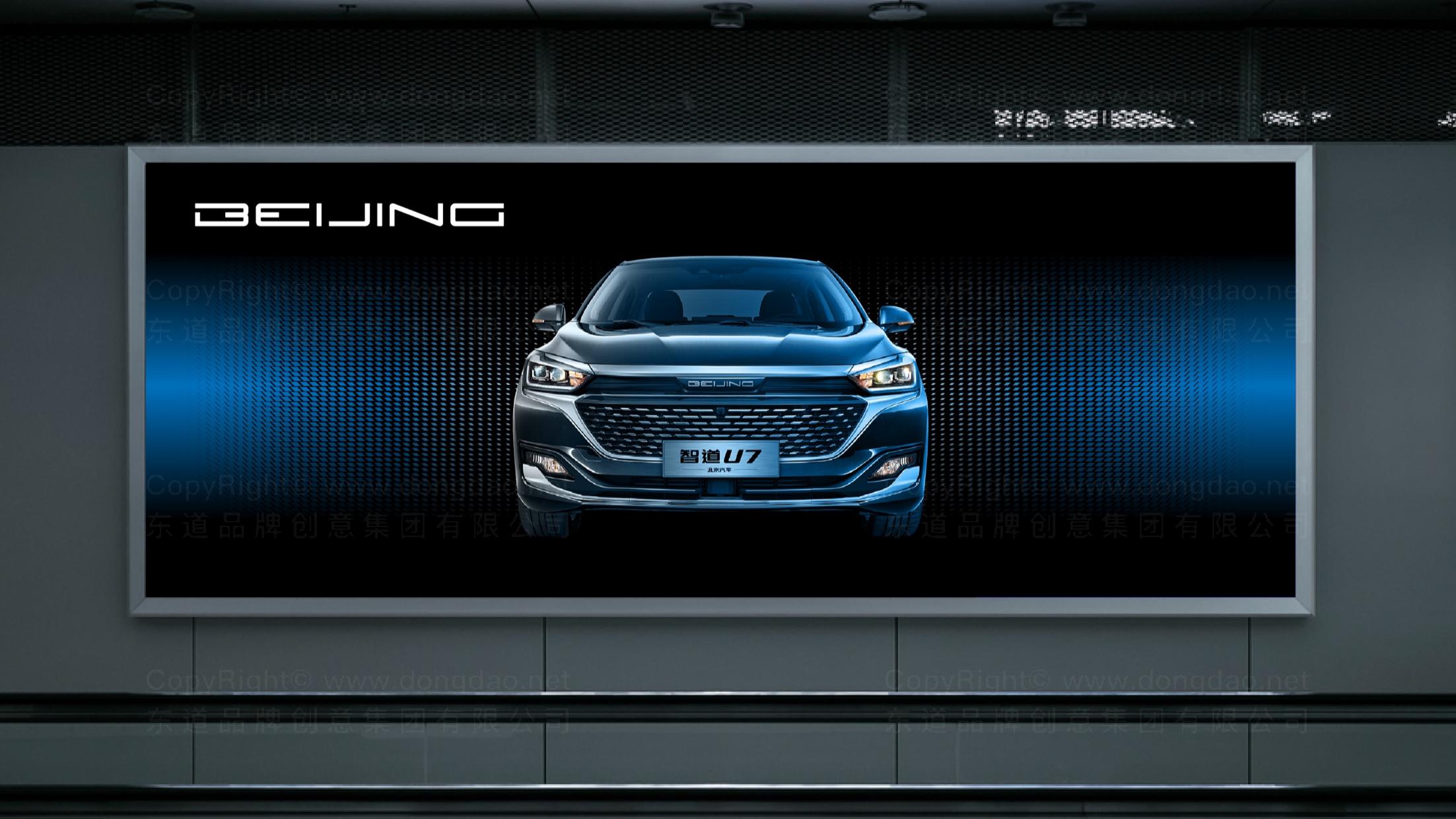 北京汽车LOGO设计、VI设计应用场景_1