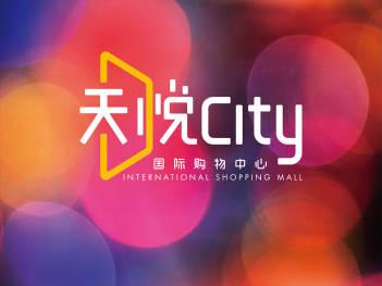 品牌设计logo设计、vi设计天悦购物中心品牌设计方案