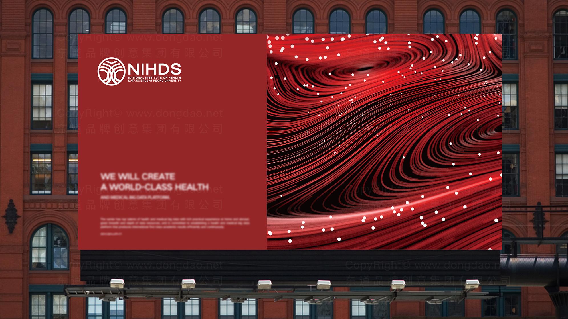 品牌设计北大医疗健康数据研究院logo设计、vi设计应用场景_1