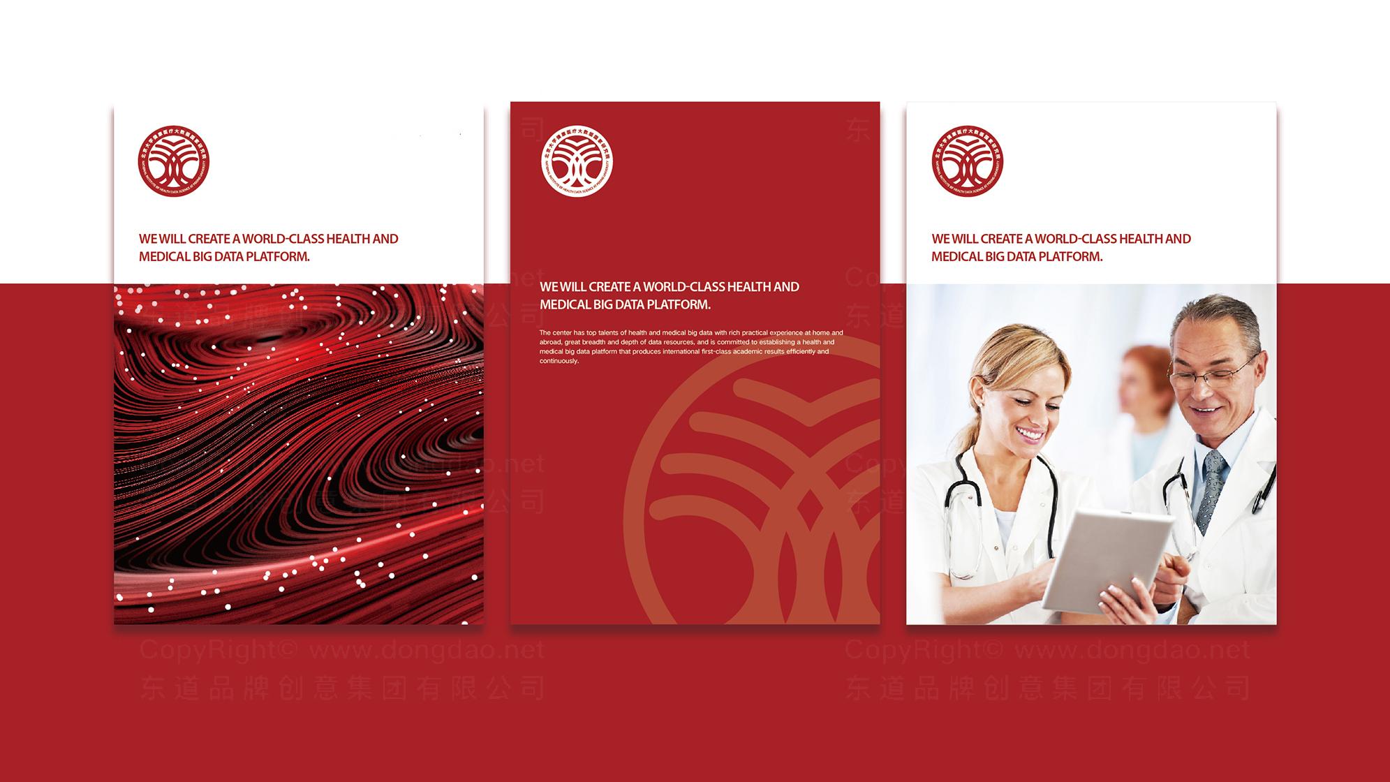 品牌设计北大医疗健康数据研究院logo设计、vi设计应用场景_4