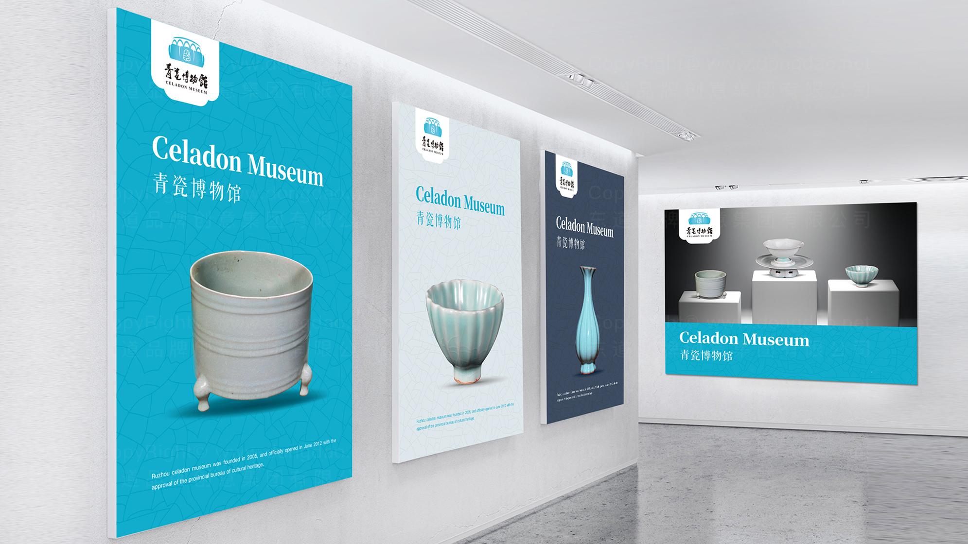 品牌设计青瓷博物馆logo设计、vi设计应用场景_1