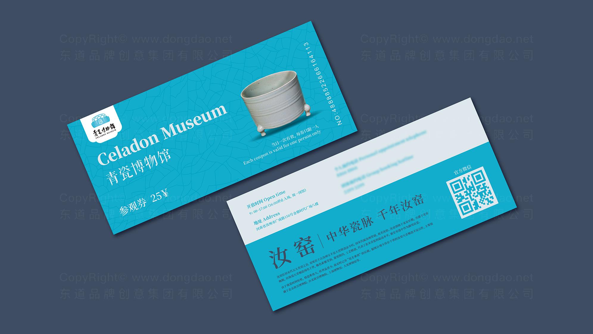 品牌设计青瓷博物馆logo设计、vi设计应用场景_5