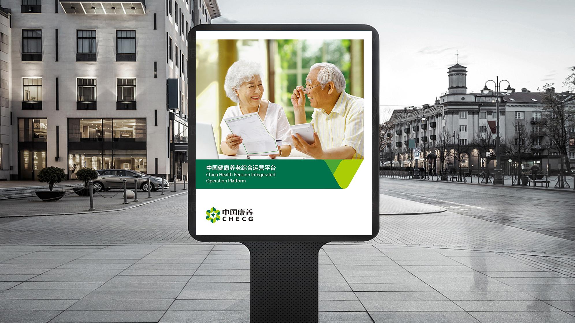 品牌设计中国健康养老集团LOGO&VI设计应用场景_3