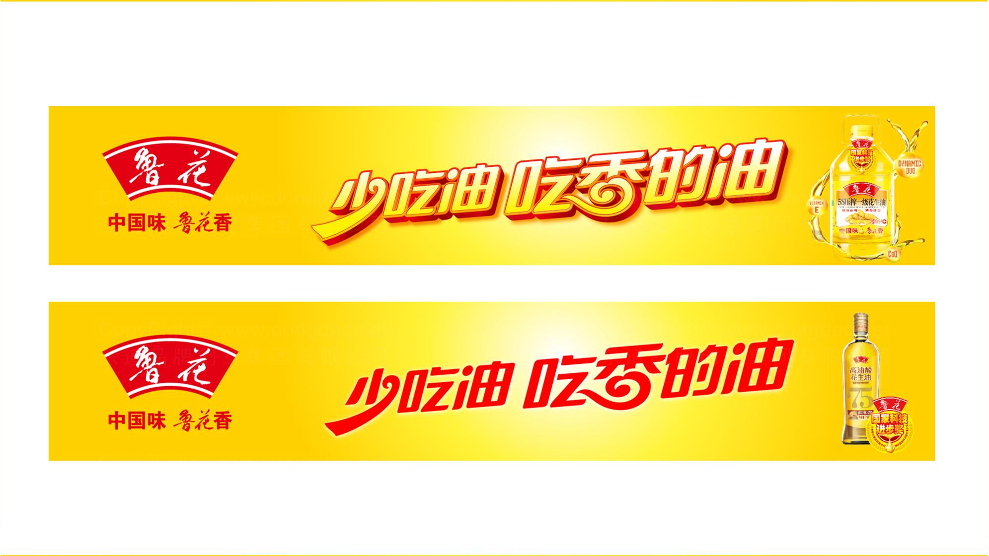 品牌设计鲁花LOGO&VI设计应用场景_2