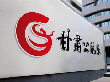 品牌设计标志设计甘肃公航旅品牌设计方案