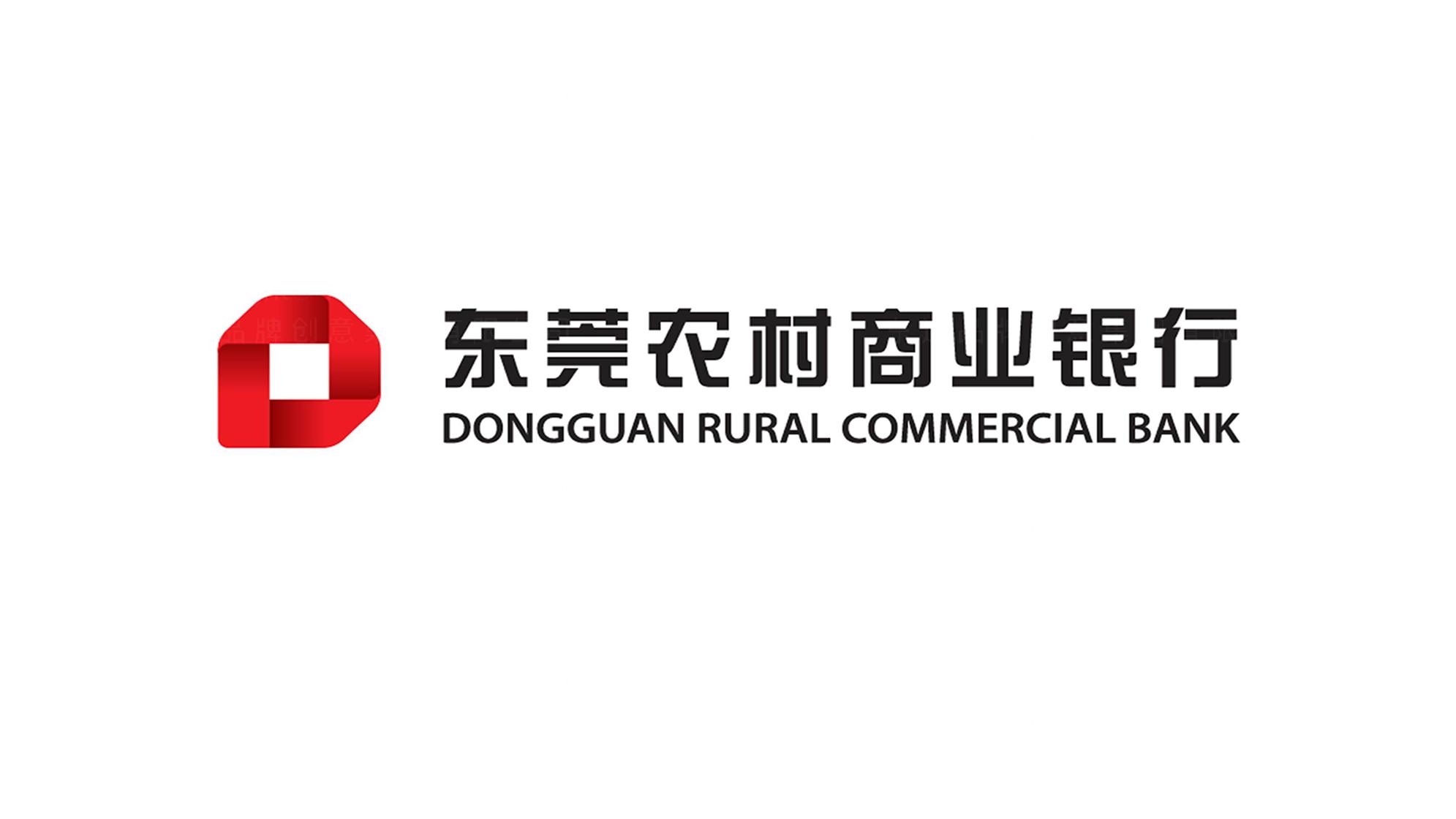 东莞农商行logo设计、vi设计