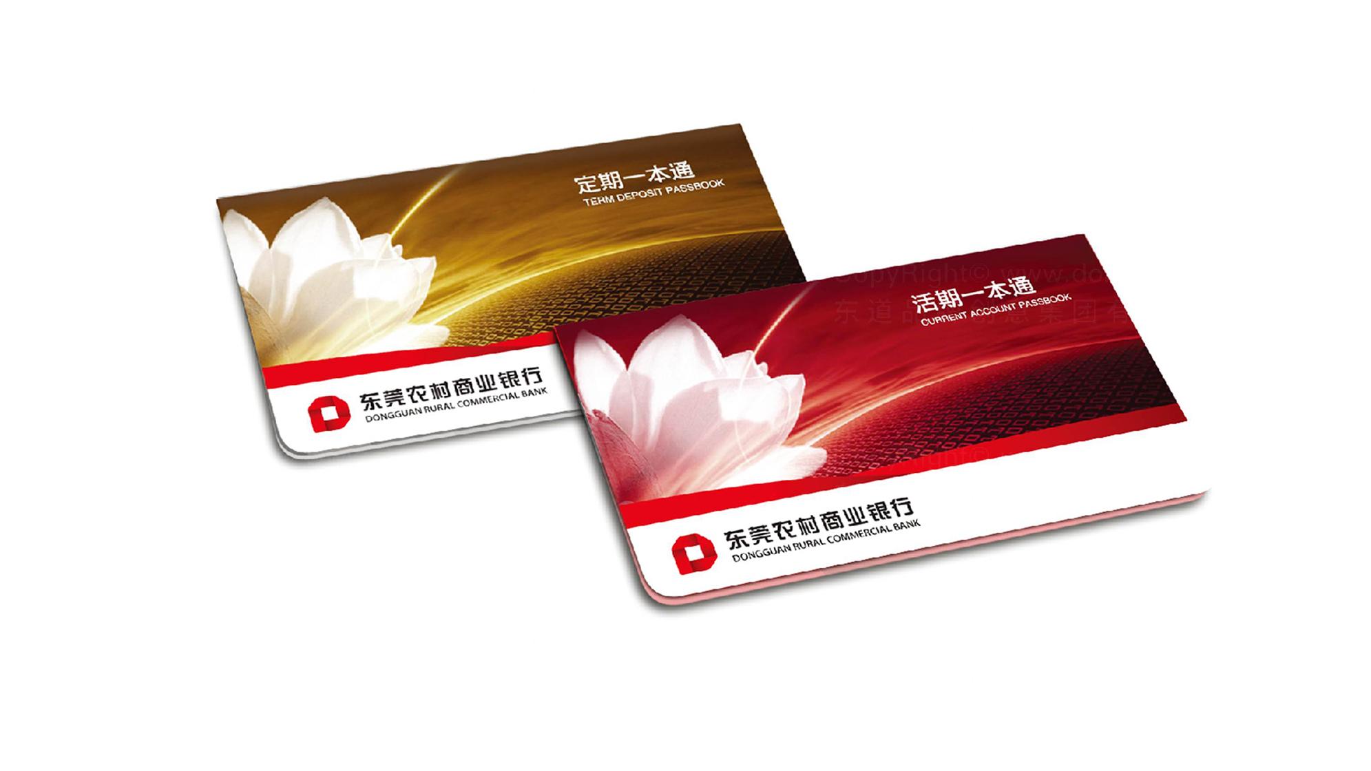 东莞农商行logo设计、vi设计应用场景_1