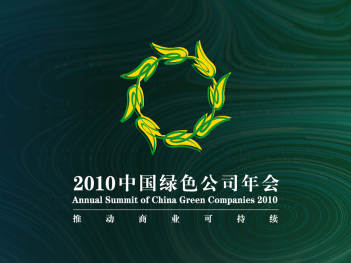 品牌设计LOGO设计2010中国绿公司年会品牌设计方案