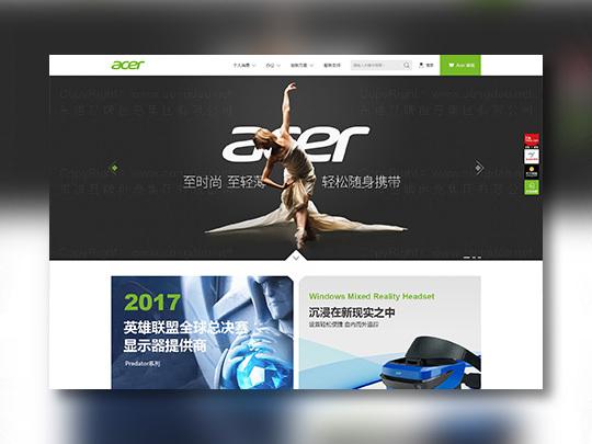 东道数字Acer中国区网站建设及运维服务应用场景_11