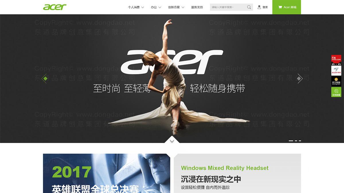 东道数字案例Acer中国区网站建设及运维服务