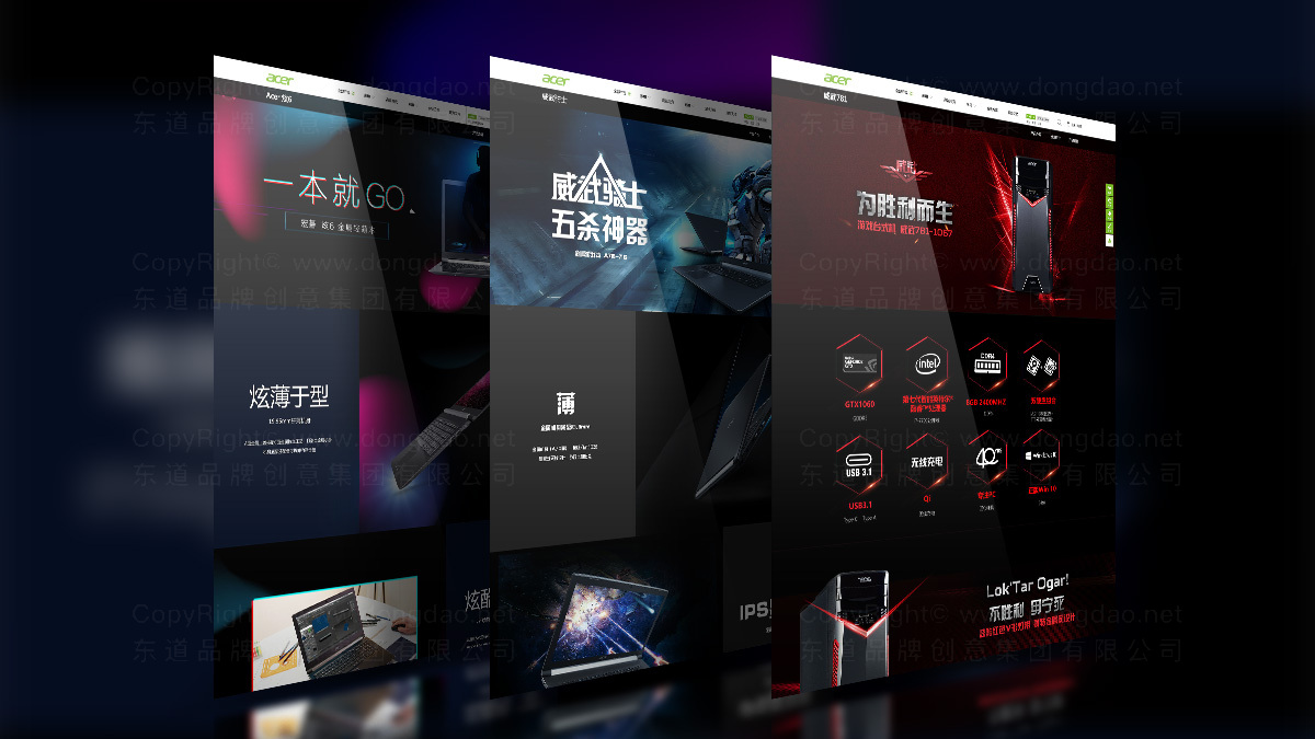 东道数字Acer中国区网站建设及运维服务应用场景_7