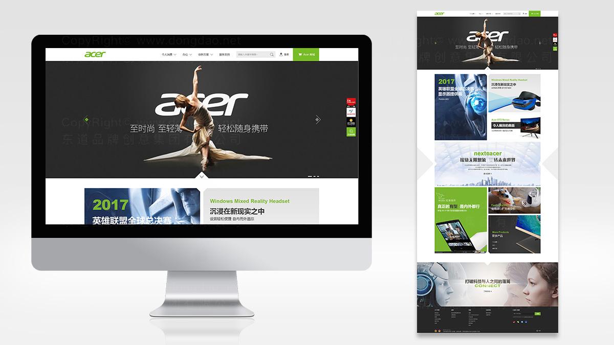 东道数字Acer中国区网站建设及运维服务应用场景