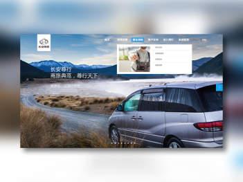 汽车网站设计