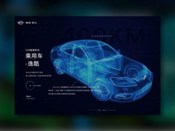 长江汽车网站设计