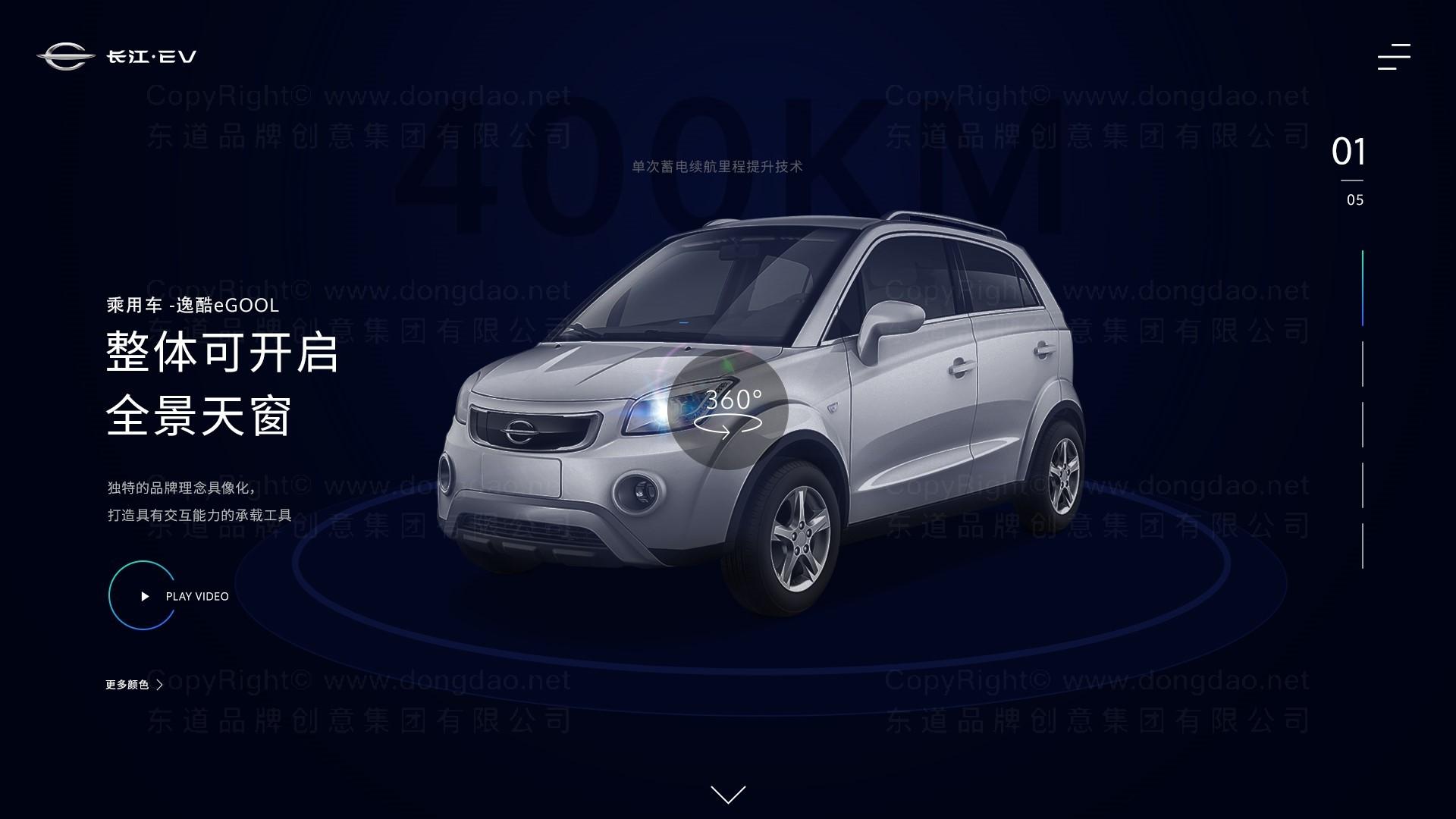 长江汽车网站设计应用