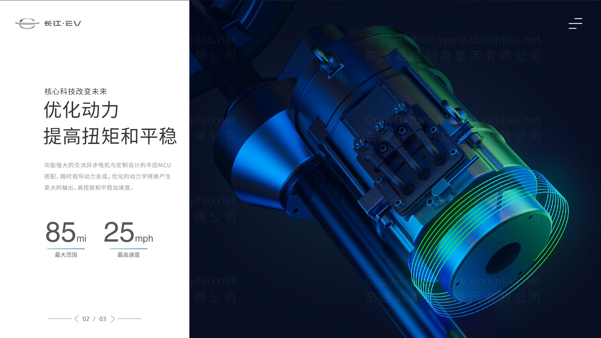 长江汽车网站设计应用场景
